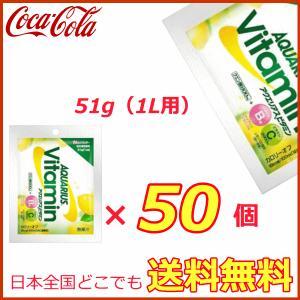 アクエリアスビタミンパウダー51g(1L用)×2ケース (25個×2ケース=50個セット)