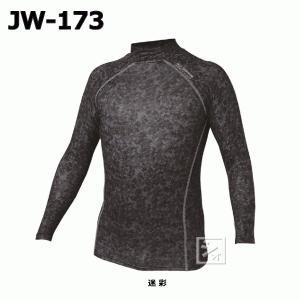 アンダーシャツ 長袖 JW-173 BTパワーストレッチハイネックシャツ 迷彩|netonya