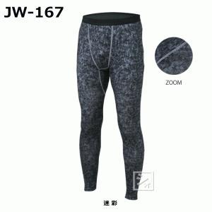 ロングタイツ JW-167 BTパワーストレッチロングタイツ 迷彩|netonya