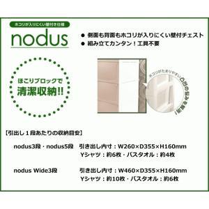 平和工業 壁付チェスト ノーデュス (nodus) 3段|netonya|05