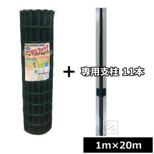 シンセイ アニマルフェンス 1m×20m (A...の関連商品9