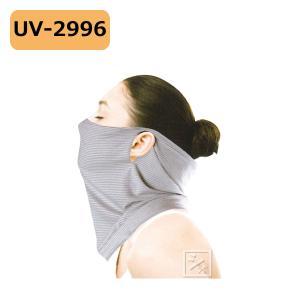 フィットスタイル フェイスカバー ボーダー柄 UV-2993 (UVフェイスカバー)|netonya