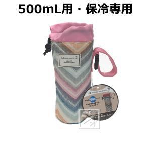 帆布風ペットボトルクーラー (レインボー) UQ-555 (ペットボトルカバー)|netonya