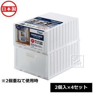 シューズボックス (2個入×4セット) ホワイト F2606|netonya