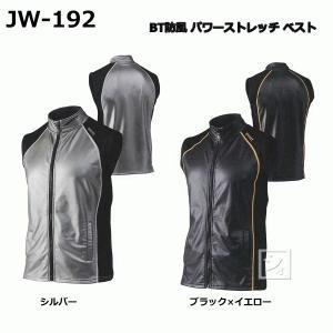 おたふく手袋 JW-192 BT防風 パワーストレッチ ベスト 全2色 S-3L|netonya