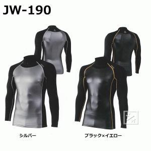 おたふく手袋 JW-190 BT防風 パワーストレッチ ハイネックシャツ 全2色 S-3L|netonya
