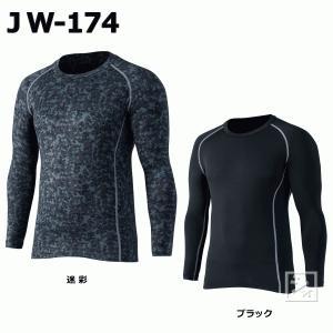 おたふく手袋 JW-174 BTパワーストレッチ クルーネックシャツ 全2色 S-3L|netonya
