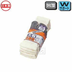 おたふく手袋 のびのび大判 5足組靴下 (キナリタビ型) 26-28cm #796|netonya