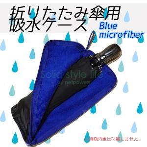 吸水 超軽量 マイクロファイバー 折りたたみ 傘ケース 男女兼用 メンズ 通勤 ギフト