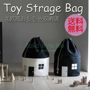 おもちゃ収納袋 北欧風 メール便送料無料 お片付け 家型 収納ケース かたずけ 収納バッグ 巾着 大容量