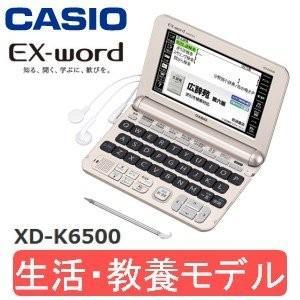CASIO 電子辞書 XD-K6500WE  画面:5.3型タッチパネル(5.0型 528×320ド...