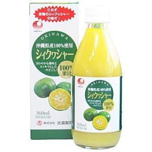 シィクワシャー 360ml 比嘉製茶 沖縄県産シークワーサー100%果汁 ノビレチン豊富な柑橘類
