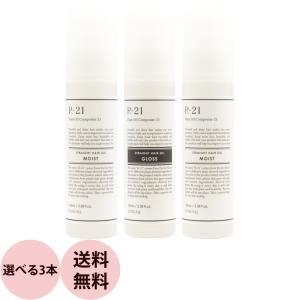 サンコール R-21 ストレート ヘアオイル 選べる 3本 セット 21種類の植物美容オイルを配合γ...