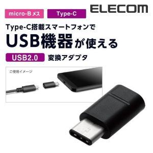 エレコム USB Type C ケーブル [ タイプC ] USB Type C(オス) - mic...
