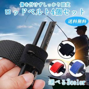 ロッドを束ね持ち運びに便利なロッドベルトです。  伸縮性があって使いやすく、束ねる際にロッドに傷が付...