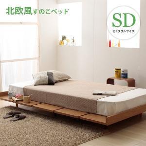 ベッド セミダブルベッド 木製ベッド ベッドフレーム ピアット 北欧風 ロータイプ すのこ おしゃれ 人気 送料無料の写真