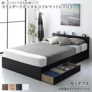 セミダブルベッド セミダブルベット マットレス付き ベッド 収納付き 宮付き エヴァーセカンドの写真