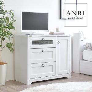 ■商品説明: フェミニンなホワイト収納家具シリーズ「ANRI(アンリ)」の80cm幅のチェスト。 チ...