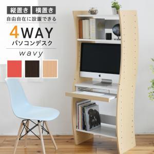 ■商品説明 好みに合わせて、イス仕様のハイタイプ、座仕様のロータイプに設定可能。天板も含めて全ての棚...