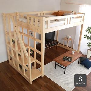【商品について】 階段付き木製ロフトベッド(シングル) Stevia-ステビア- ロフトベッド 天然...