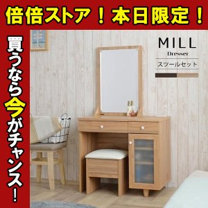 ドレッサー スツール付き おしゃれ MILLE ミル 鏡台 化粧台 メイク台 コンセント付き ML140-80Dの写真