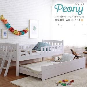 子供ベッド スライドベッド 2段ベッド 親子ベッド ツインベッド パイン材 Peony ピオニー 2色展開 すのこ床板 高さ調節可能 組立家具 送料無料 即日出荷の写真