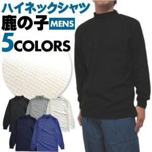 長袖ハイネックシャツ 無地5色5サイズ(M/L/LL/3L/4L)(hn1104)紳士/メンズ/鹿の子|netshop-est