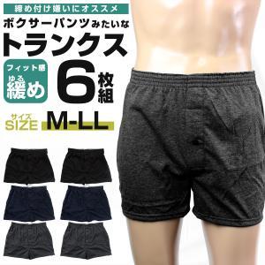 ■商品名:ニットトランクス メンズ M/L/LL 無地 6枚セット ■サイズ:M/L/LL ■カラー...
