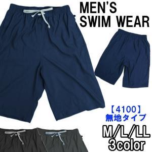 メンズ スイムウェア【4100/無地タイプ】M/L/LL 3色から 水着/紳士/海パン|netshop-est