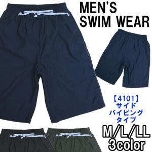 メンズ スイムウェア【4101/サイド パイピングタイプ】M/L/LL 3色から 水着/紳士/海パン|netshop-est