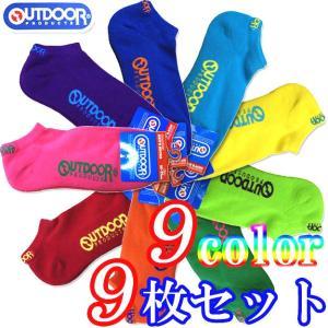 9色セット/カラー無地(OUTDOOR)スニーカーソックス 23-25・25-27cm2サイズ/9色組  靴下/ソックス|netshop-est