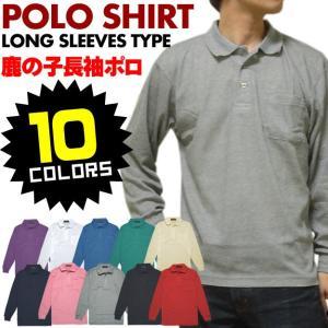 紳士長袖ポロシャツ 無地10色5サイズ(M/L/LL/3L/4L)(ps1101)紳士/メンズ/鹿の子|netshop-est