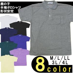 半袖 紳士 鹿の子ポロシャツ 無地8色3サイズ(M/L/LL/3L/4L)(ps52101)紳士/メンズ/鹿の子|netshop-est