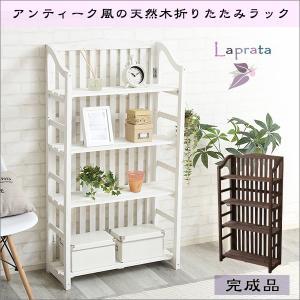 木製折り畳みラック【Laprata-ラプラタ-】の写真