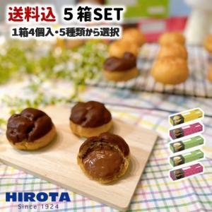 [洋菓子のヒロタ]ヒロタのシュークリーム5箱セット[1箱4個入][計20個入]|netshop-hirota