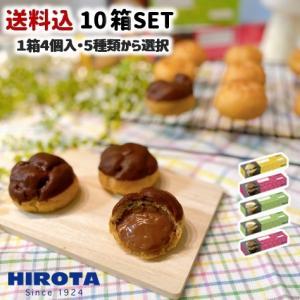 ハロウィン シュークリーム 10箱セット 洋菓子のヒロタ [1箱4個入][計40個入]|netshop-hirota