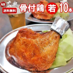 行列のできる老舗の味 ふじむら丸亀骨付鶏 わかどり 大容量 10本|netshop-homegrown