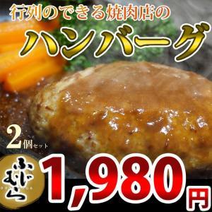 行列のできる老舗精肉店のハンバーグ(冷凍) 2個セット|netshop-homegrown