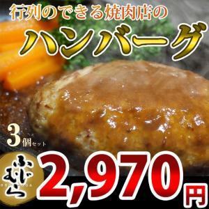 行列のできる老舗精肉店のハンバーグ(冷凍) 3個セット|netshop-homegrown