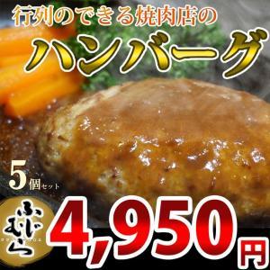 行列のできる老舗精肉店のハンバーグ(冷凍) 5個セット|netshop-homegrown