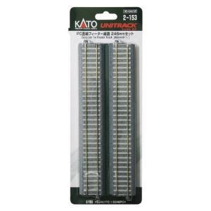 KATO HOゲージ PCフィーダー線路 246mmセット 2-153 鉄道模型用品|netshop-ito