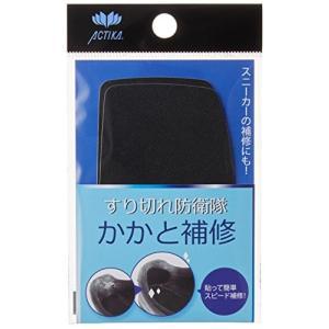 [アクティカ] すりきれ防衛隊 かかと補修 151 合皮ブラック netshop-ito