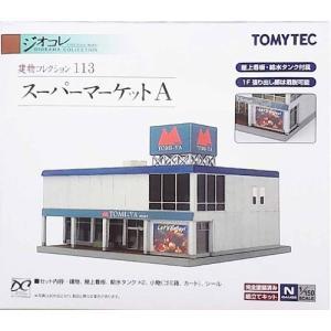 トミーテック ジオコレ 建物コレクション 113 スーパーマーケットA ジオラマ用品|netshop-ito