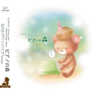 ピアノの森 CLANNAD/Tomoyo After Piano Arrange Album|netshop-ito