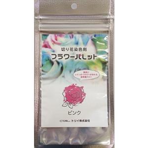 切り花染色剤 フラワーパレット ピンク|netshop-ito