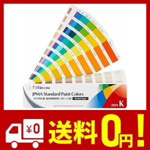 日本塗料工業会 色見本帳 塗料用標準色 2019年 K版 ポケット版 netshop-kadoyoriya