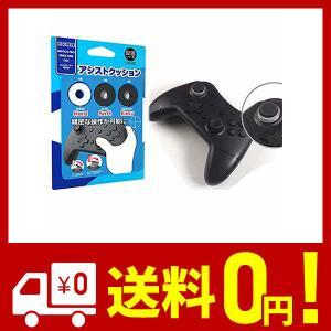 Switch Pro/PS4/PS3 コントローラ用 FPSアシスト リング TUTUO 簡単装着 リング FPSゲームのエイム 狙い 照準アシストと netshop-kadoyoriya