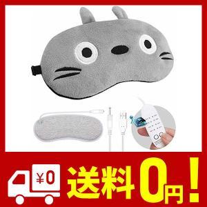 ホットアイマスク USB 電熱式ヒーター 安眠目元美顔器 温冷両用アイマスク タイマー設定 温度調節 蒸気 遮光 軽量 旅行 かわいい快眠グッズ 父の|netshop-kadoyoriya