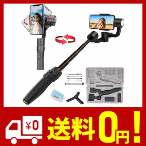 FeiyuTech Vimble2S スマホジンバルスタビライザー iPhone用ジンバルスタビライザー 手持ちスタビライザー18cm延長ロッド内蔵 netshop-kadoyoriya