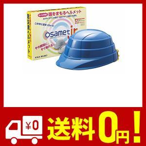 折りたたみ防災用ヘルメット オサメット(反射材付き) osamet (子ども用 ブルー)|netshop-kadoyoriya